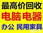 杭州二手家具空调设备回收