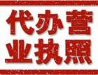 遂宁注册公司工商营业执照代办服务,省钱省心