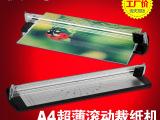 众叶手动切纸机 A4裁纸机照片纸张裁切机 滚轮切纸裁纸刀OT40