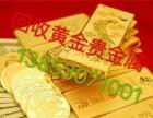 郓城二手黄金回收公司十大品牌138 5301 7093