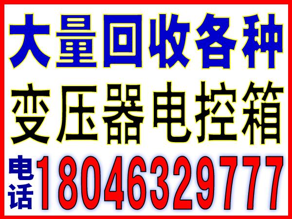 厦门高价回收废锡-回收电话:18046329777
