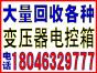 厦门岛外锡回收价格-回收电话:18046329777