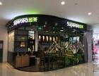 芜湖哪个品牌加盟好 supertea巡茶加盟利润丰厚诱人