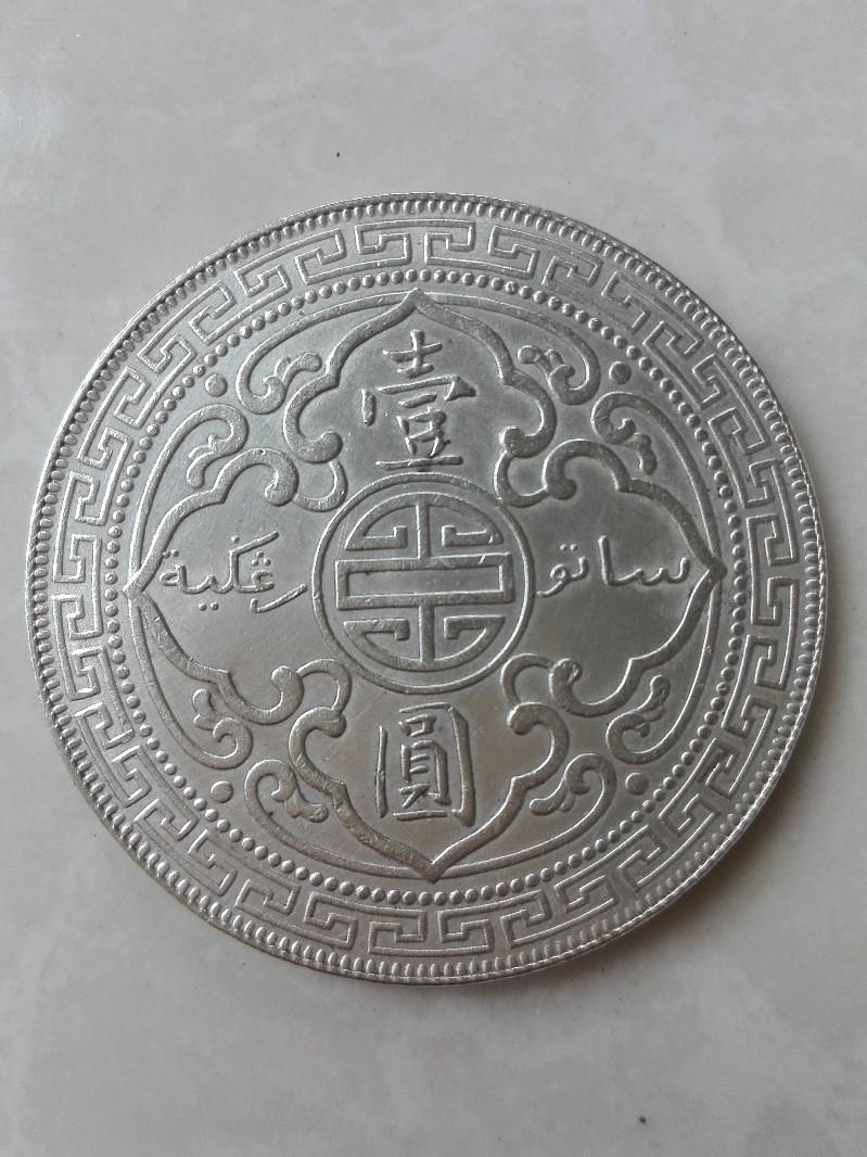 清朝未站洋币