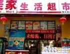 转让巴南-李家沱70㎡超市25万元