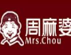 周麻婆中式快餐加盟