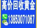 济宁高价回收黄金首饰钻石玉器138 5307 1067