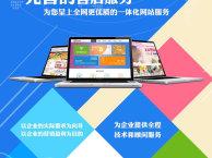 主流的网站建设信息——陕西网站建设
