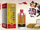 贵州茅台集团保健酒业系列酒招商