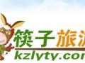 筷子国旅新丹尼斯营业部