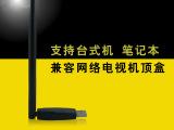 工厂供应 迷你便携USB无线网卡接收器  随身WIFI 无线WI