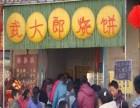 在武汉加盟武大郎烧饼,我们做的不仅是品牌,还是诚信