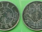 巫山免费知道大清银币的价格