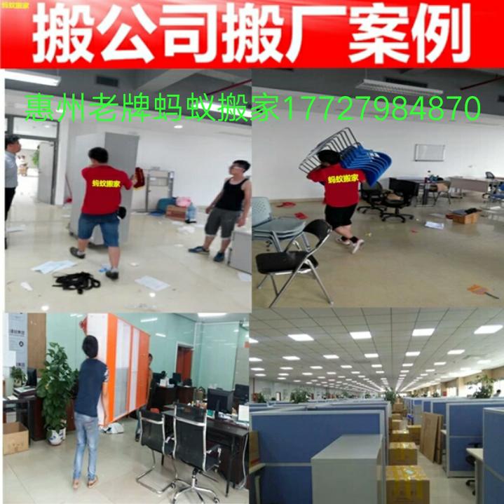 惠州老牌蚂蚁搬家公司服务,居民搬家,公司搬家