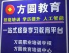 惠州UG模具设计制造编程,方圆教育包教会,补助2200