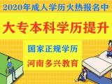 河南學歷教育報名中心
