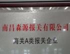 南昌森源报关有限公司提供外贸进出口及代理报关服务