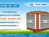 厂价批发润东方环保空调,科瑞莱冷风机 水冷空调 深圳 东莞 广州