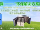 西南地区油烟净化器/除味器/风机销售安装