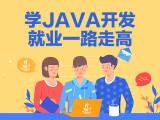 福田Java培训手把手带你入门Java开发好就业