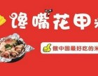 花甲米线加盟-重庆馋嘴花甲米线味道独特 投资好选择