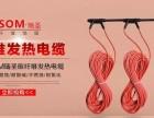 韩国RESOM瑞圣碳钎维电地暖全国招商