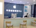 杭州苹果售后服务点-APP-Store-城建大厦店网点