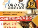 2020泰国国际石油天然气线下联动展