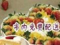 新兴县预定欧式蛋糕外送蛋糕订购欧洲蛋糕送货上门快速