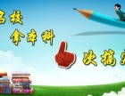 上海自考专升本 成教本科 专升本 网络教育报名培训哪里有
