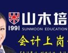 专注会计26年,上海闵行区会计培训学校山木培训