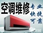 绿园景阳广场专业空调加氟 柜机挂机类型空调加氟找正规加氟公司