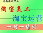深圳一对一零基础学淘宝美工培训包学会