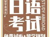 烟台零基础日语培训班,日语速成培训,日本留学辅导
