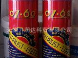 供应OZ-60万能防锈润滑剂, 发普通物流