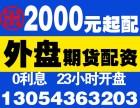 国际期货配资首选瀚博扬财神到网-2000起0利息全网超低价
