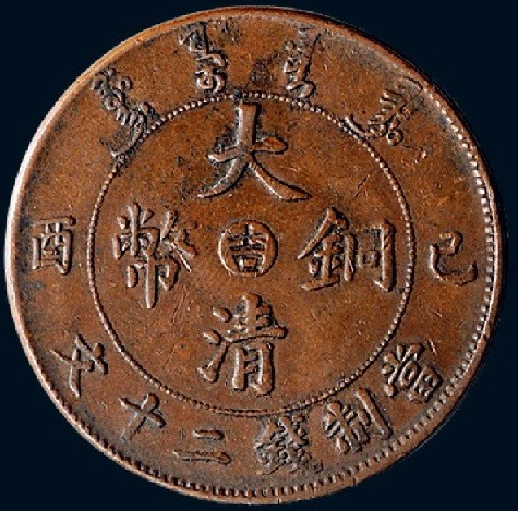 古钱币古玩瓷杂书玉权威鉴定评估交易欢迎咨询