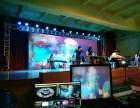 珠海AV设备,舞台背景,灯光音响LED显示屏租赁,珠海星锋