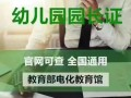 2018年南京市幼儿园高级园长证报名时间报名点