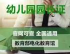 2017年江西吉安幼儿园园长证怎么报?
