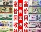 重庆收 纪念币 邮票 银元 各种钱币