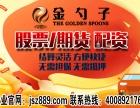 深圳股票配资金勺子免息操盘15天 开户亿元红包免费送