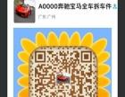 广州进口宝马奔驰原装进口拆车件出售,欢迎来电咨询
