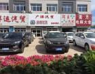 洮南市广源汽贸