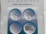 北京麦德卡橡皮障套装 橡皮障 橡皮障工具