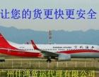 广州白云机场空运到甘肃兰州航空快递