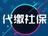 郑州专业社保代理五险一金代缴优质公司