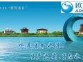 欧潽特加盟 清洁环保 投资金额 1-5万元