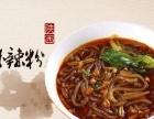 小孟华擀面皮加盟陕西特色小吃餐饮连锁招商加盟