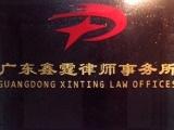 廣州越秀離婚房產分割代理律師 鑫霆離婚律師 越秀離婚律師